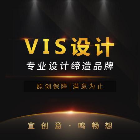 VIS视觉识别系统设计/VI设计/品牌视觉设计