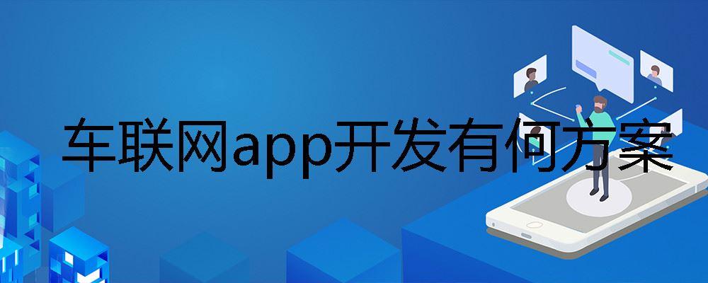 车联网app开发