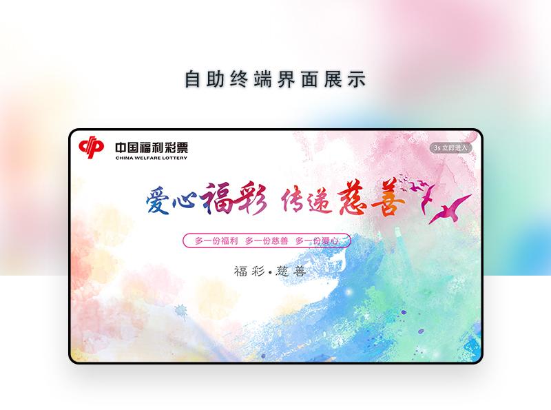 中國福彩即開型彩票投注系統UI設計