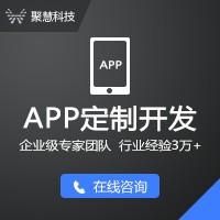 【APP开发】app开发公司/手机app开发公司/广州app开发公司/app定制开发公司