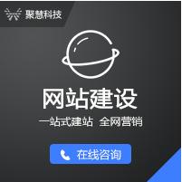 【网站开发】网站建设公司/企业网站/网站UI设计/手机网站/网站二次开发【聚慧科技】