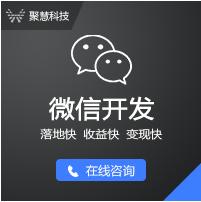 威客服务:[130777] 微信开发/微信小程序开发/微信公众号开发/微信开发小程序【聚慧科技】