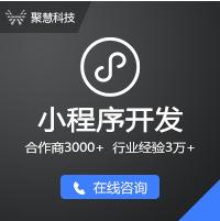 小程序开发/小程序开发外包/小程序定制开发/小程序开发公司/广州app开发公司【聚慧科技】
