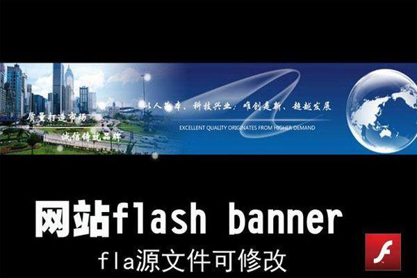 网页flash设计
