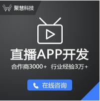 威客服务:[130775] 直播app开发/直播app定制/直播app二次开发/直播app开发公司/广州app开发公司