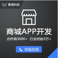 商城开发/商城app开发/商城app多商户/商城建设/广州app开发公司【聚慧科技】