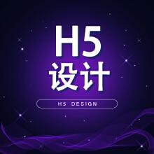 威客服务:[130889] H5设计与开发