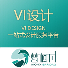 威客服务:[130844] 企业VI系统设计/vis企业形象设计