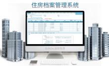 住房档案管理系统