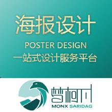 威客服务:[130853] 海报设计