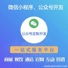 威客服务:[130899] 微信公众号开发定制
