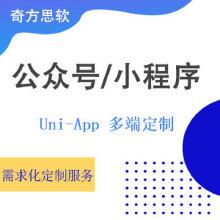 微信公众号平台定制开发|教育行业|金融行业|公司线上平台