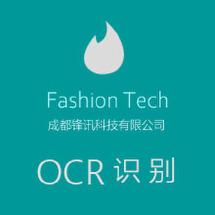 图像识别软件(OCR识别) 档案管理