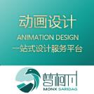 威客服务:[130855] 广告片 推广视频 营销视频  flash动画 汇报动画国企动画公益动画电视广告产品动画