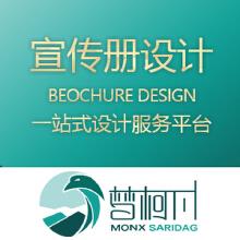 威客服务:[130854] 企业宣传册设计/企业文化宣传手册/画册设计/宣传品设计