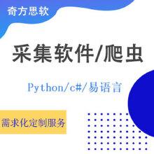 威客服务:[130894] 采集软件开发|网站信息处理爬虫软件|api接口数据|python/c/java/e