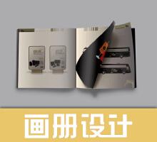 威客服务:[127765] 画册设计