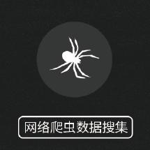 网络爬虫数据收集