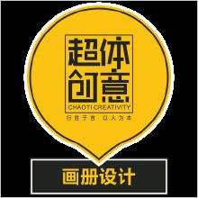 【定制】画册设计/品牌/产品/宣传/ 企业画册/画册