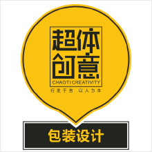 威客服务:[96802] 【定制】 高端包装设计食品饮料包装设计 瓶贴 茶叶等外包装平面设计