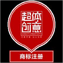 【超体知识产权】商标注册查询申请/个人企业/加急/专业/代办续展变更全球商标注册
