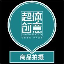威客服务:[96840] 【定制】商品拍摄淘宝产品广告静物摄影服务宣传片 产品详情拍摄
