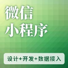 微信小程序(设计+开发)