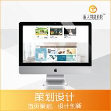威客服务:[130998] 策划设计 - 首页策划,创意设计
