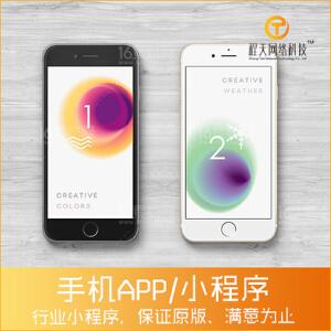 手机APP/小程序 - 保证原版、满意为止