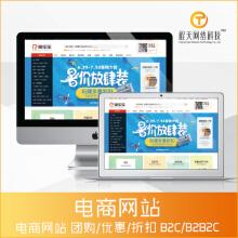 威客服务:[130999] 电商网站 团购/优惠/折扣 B2C/B2B2C