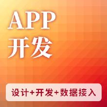 APP开发(设计+开发)
