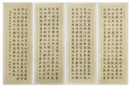 汉字艺术字体