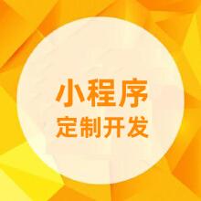 威客服务:[131018] 小程序定制开发