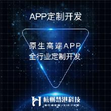 高端原生定制APP开发