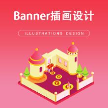 威客服务:[131132] Banner插画设计