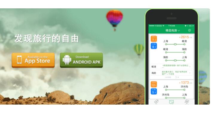 特价机票导购app