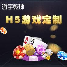 H5游戏定制