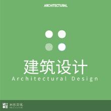 建筑设计装饰-家装、工装