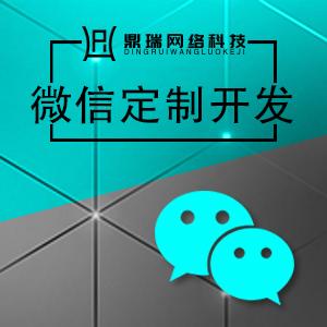 微信开发:服务号,订阅号,微商城...