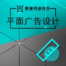 威客服务:[131252] 平面广告设计