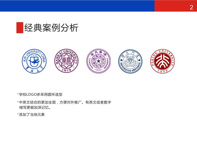 吉林大学重庆校友会LOGO设计