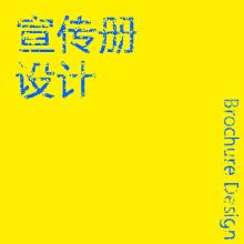 远魂 · 宣传册/相册设计