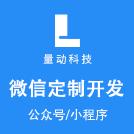 威客服务:[131387] 微信定制开发/微信小程序开发/微信公众号开发/微信开发技术支持