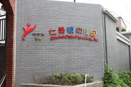 学校文化墙设计