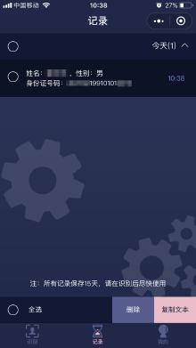 IDcard识别工具(小程序)