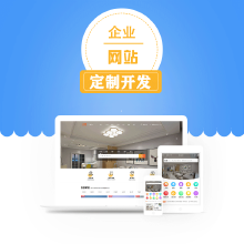 威客服务:[131421] 企业网站 定制开发