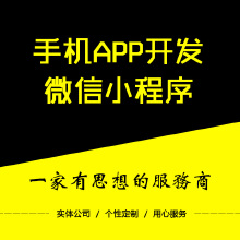 威客服务:[131410] APP网站微信定制开发