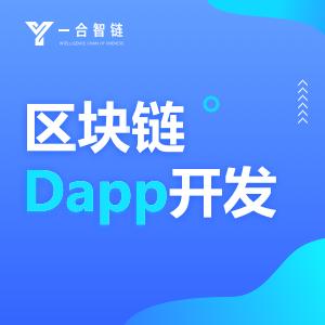 区块链Dapp开发