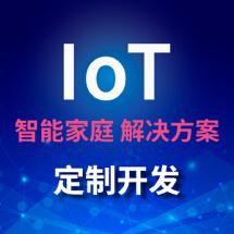 智能家庭整体解决方案定制开发-IoT物联网智能硬件/产品智能化改造/云服务