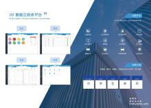 智能财务管理系统
